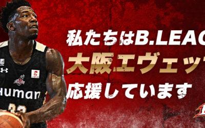 スクエアトラストは、プロバスケチーム大阪エヴェッサの公式スポンサーになりました!